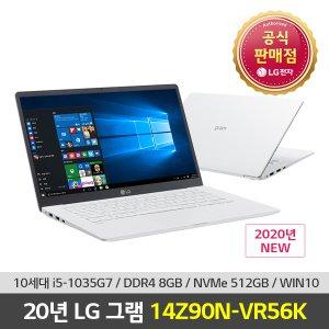 LG노트북 그램14 WIN1014Z90N-VR56K 인텔10세대 i5