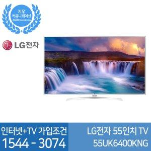 SK/LG/KT+IPTV 가입 LG LED TV 55인치 55UK6400KNG