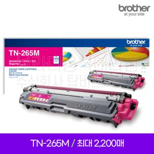 [에누리중복5%진행중] 브라더 TN-265M 빨강토너 / 브라더정품 미개봉