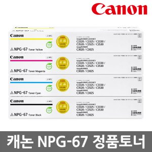 캐논 정품토너 NPG-67 IRADV C3525 C3520 C3325 C3320