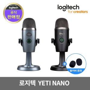 로지텍코리아 정품 BLUE YETI NANO 예티 나노 마이크