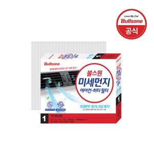 [불스원]미세먼지차단 차량용에어컨히터필터