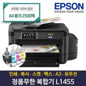 [9월 디지털5%추가할인 단특!] 엡손 L1455 무한 잉크젯 복합기 A3 프린터 사은품증정