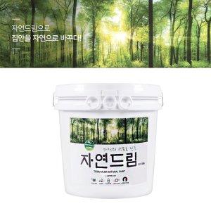 자연드림 페인트 친환경 천연 백토 벽지 20kg