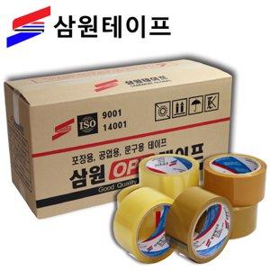 삼원 박스중포장테이프 / 자동테이프