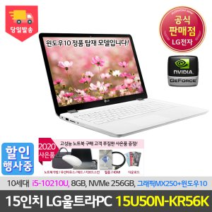 96만할인구매 울트라 10세대i5 15U50N-KR56K 윈10탑재