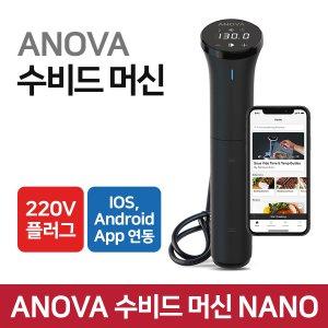 #화제의 잇템# ANOVA 아노바 수비드머신 NANO - 220V 변압기 불필요