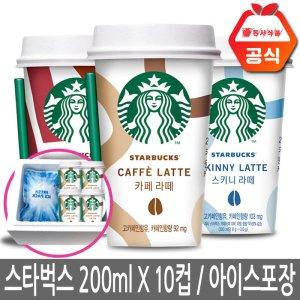 스타벅스 RTD 컵커피 200mlX10컵/커피/캔커피