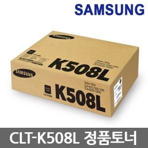 삼성 정품토너 CLT-K508L CLP-615NDK CLP-620ND