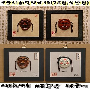 국산하회탈액자1p/양반부네/안동하회마을/기념품/선물