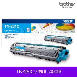 [에누리중복5%진행중] 브라더 TN-261C 파랑토너 / 브라더정품 미개봉