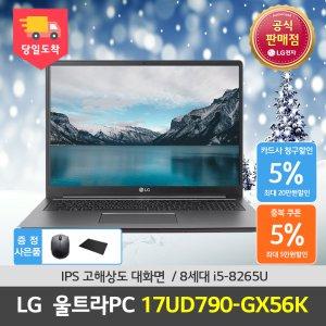 112만구매 LG 울트라PC 17UD790-GX56K 인강용 노트북