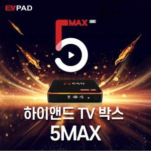 EVPAD 5MAX 5P 전세계 실시간 방송 넷플릭스 셋탑