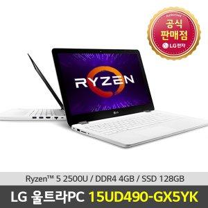 LG노트북 울트라PC 15UD490-GX5YK 라이젠