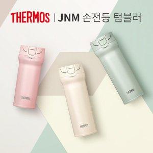 [써모스] 휴대용 손전등 텀블러 JNM-361K JNM-481K