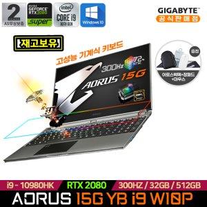 기가바이트 AORUS 15G YB i9 W10P RTX2080