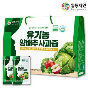 2)일등자연 유기농 양배추사과즙 30포,1박스