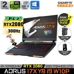 기가바이트 AORUS17X YB i9 W10P 고성능노트북RTX2080