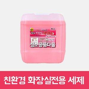 뉴프라임엑센트 친환경 화장실 전용세제 20L