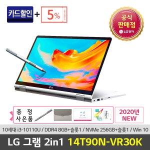 LG전자 그램 2in1 14T90N-VR30K 2020