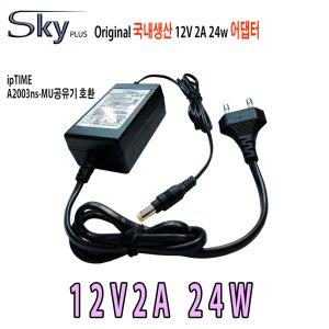 [10월인팍 단독특가!!] 12V 2A ipTIME A2003NS-MU공유기호환 국산 어댑터