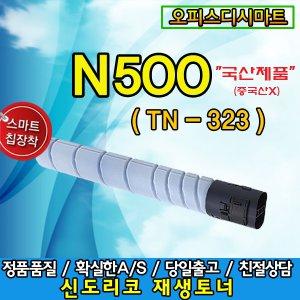 신도리코 N500 N501 N502 TN323 Bizhub 128dn 136dn