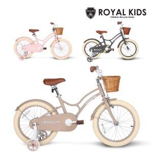 2021 로얄키즈 클래식 16 18 알루미늄 어린이 자전거