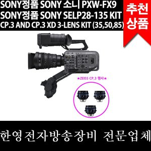 PXW-FX9 SELP28-135 kit  CP.3XD3-LensKIT35 50 85