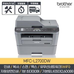 MFC-L2700DW 레이저복합기/팩스/자동양면/무선WiFi