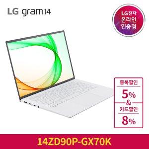 [156만]LG 그램 2021 노트북 14ZD90P-GX70K /당일출고
