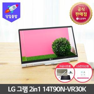 [최대 136만원대] LG그램 14T90N-VR30K 터치노트북
