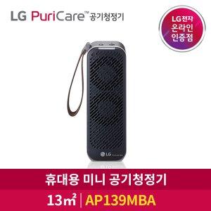 [인생주간 10%+5+10% 추가쿠폰] LG 공식판매점 퓨리케어 미니 공기청정기 AP139MBA