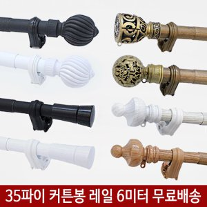 25/35mm 커튼 봉 레일 6M 압축봉 조절브라켓 커텐봉