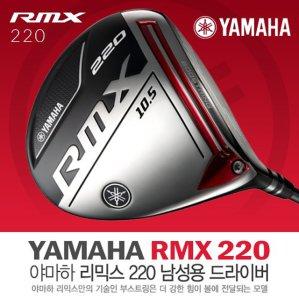 [오리엔트정품] 2020 야마하 RMX 220 리믹스 드라이버