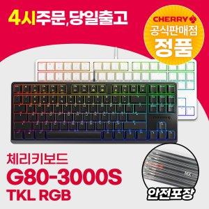 ★15% 쿠폰다운★ 체리키보드 G80-3000S TKL RGB 텐키리스 기계식