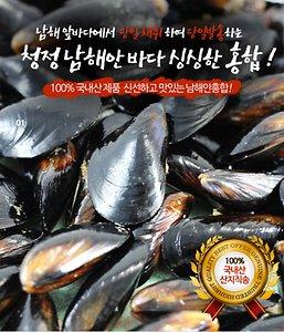 [수산쿠폰20%] 여수 햇 홍합2kg