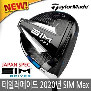 테일러메이드 SIM Max 남성 드라이버 2020년/일본스펙