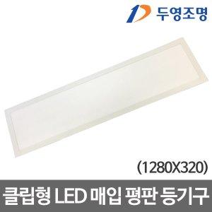 두영 LED매입평판 1200*300 KS인증 50W 박스단위=6개