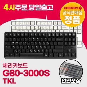 ★15% 쿠폰다운★ 체리키보드 G80-3000S TKL 텐키리스 기계식 게이밍