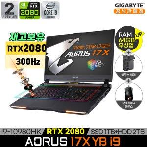기가바이트 AORUS 17X YB i9 고성능 노트북 RTX2080
