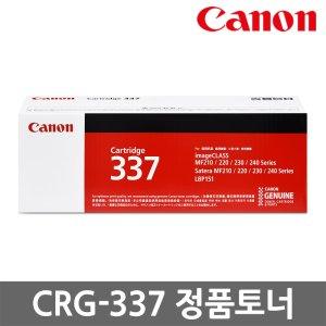 [11월 인팍단독특가!!] 캐논 정품토너 CRG-337 MF217W MF215 MF235 MF226DN