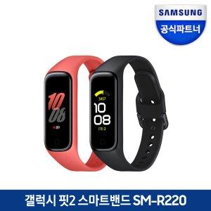 #쿠폰적용가 44,550원# 삼성 갤럭시 핏2 SM-R220 스마트밴드