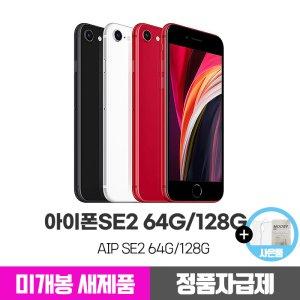 애플 아이폰SE2 64G 128G 자급제 새제품 공기계