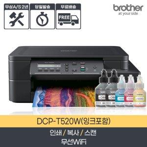 [11월 인팍단특!!] 신제품 DCP-T520W 3세대 무한잉크 복합기/프린터/WiFi