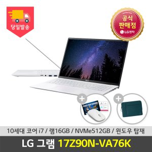 LG전자 그램 17Z90N-VA76K 할인가 220만 서울퀵지원