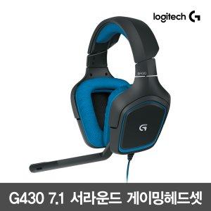 로지텍코리아 G430  게이밍 헤드셋 거치대 증정