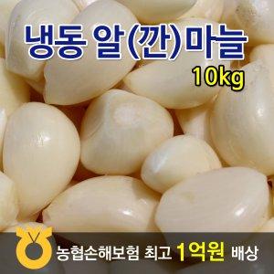 [농할쿠폰20%] 정가냉동깐마늘(수입)-10Kg/알마늘/깐마늘/마늘-100%