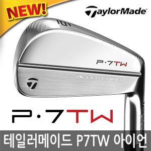 테일러메이드 타이거우즈 P7TW 8아이언세트