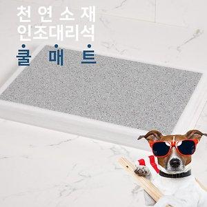 [핑키밍키]무겁지 않아요 강아지 애견 대리석 쿨매트 방석