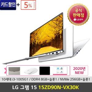 LG전자 그램15 15ZD90N-VX30K 2020